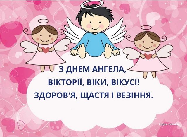 День ангела Вікторії - картинки
