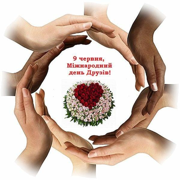 День дружбы картинки на украинском языке