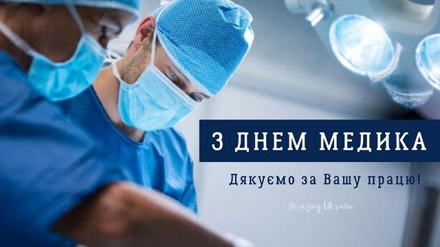 День медика - листівки і картинки