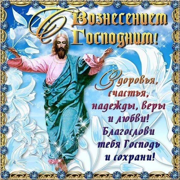 Листівки з Вознесінням Господнім