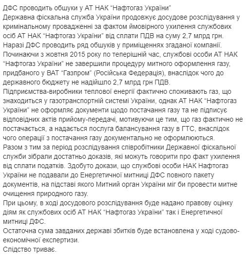 У Нафтогаз нагрянули з обшуками через закупівлі у Газпрому