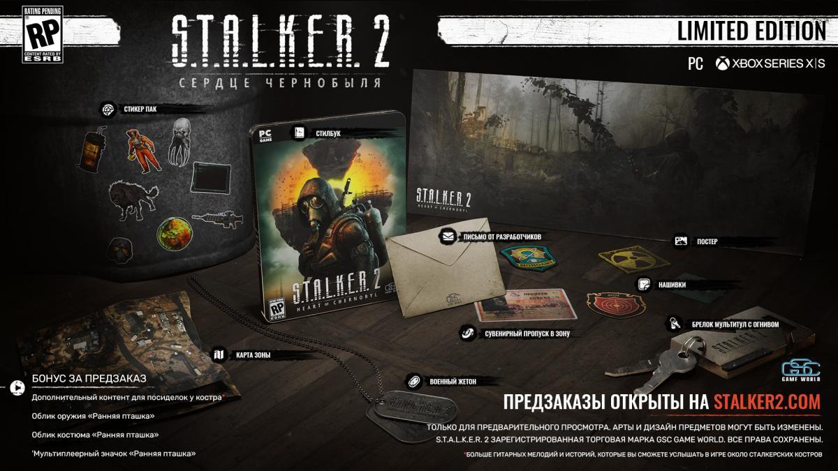 Колекційні й інші видання S.T.A.L.K.E.R. 2
