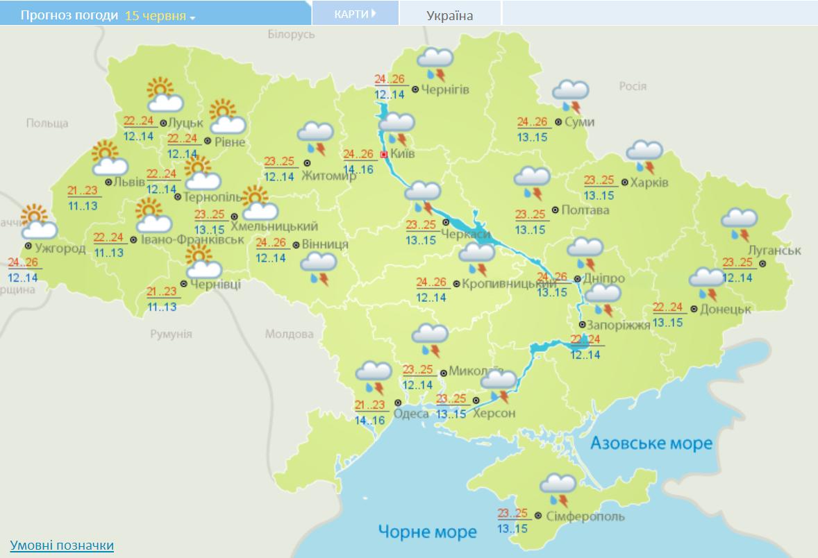 Погода на 15.06.2021 в Украине прогноз Укргидрометцентра