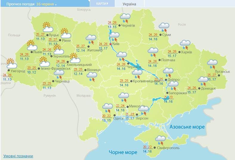 Прогноз погоды от Укргидрометцентра на 16.06.2021