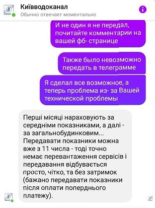 Як передати показання лічильників води, якщо трапився збій на сайті Київводоканалу