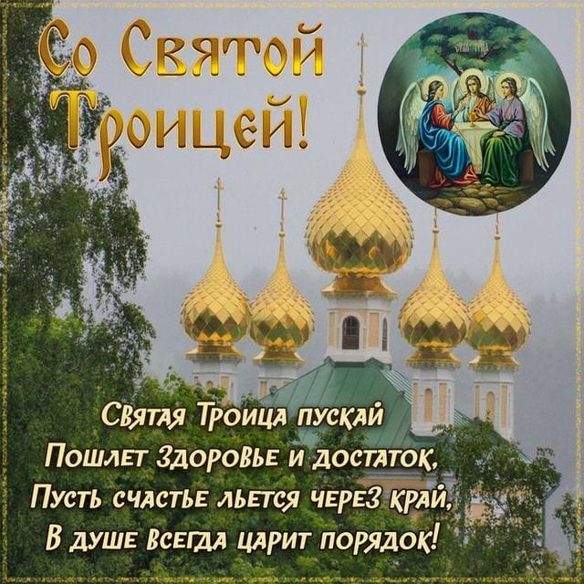 скачать открытку с троицей бесплатно поздравления на троицу