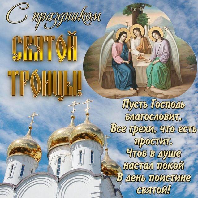картинка со святой троицей скачать бесплатно