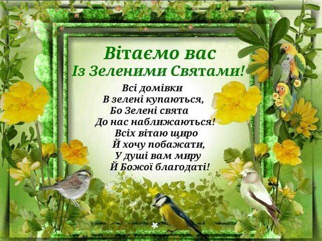 картинка со святой троицей на украинском языке
