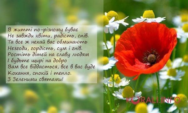 поздравления открытки с троицей на украинском языке