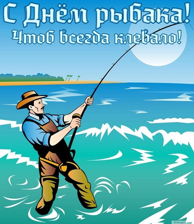 картинки рыбак с удочкой