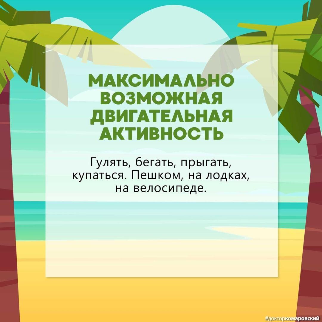 Главные отдыхательные принцыпы от Комаровского