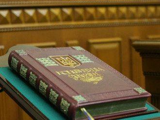 Свята в червні 2021 як Україна відзначає День Конституції 2021