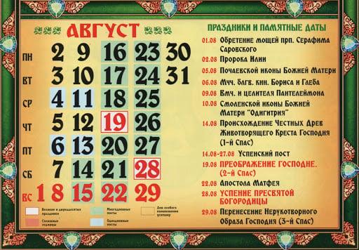 Православний календар на серпень