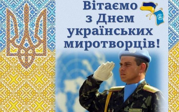 Вітання с днем українських миротворців картинки