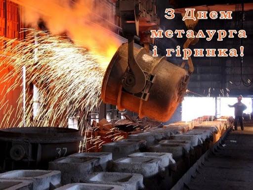 День металлурга картинки