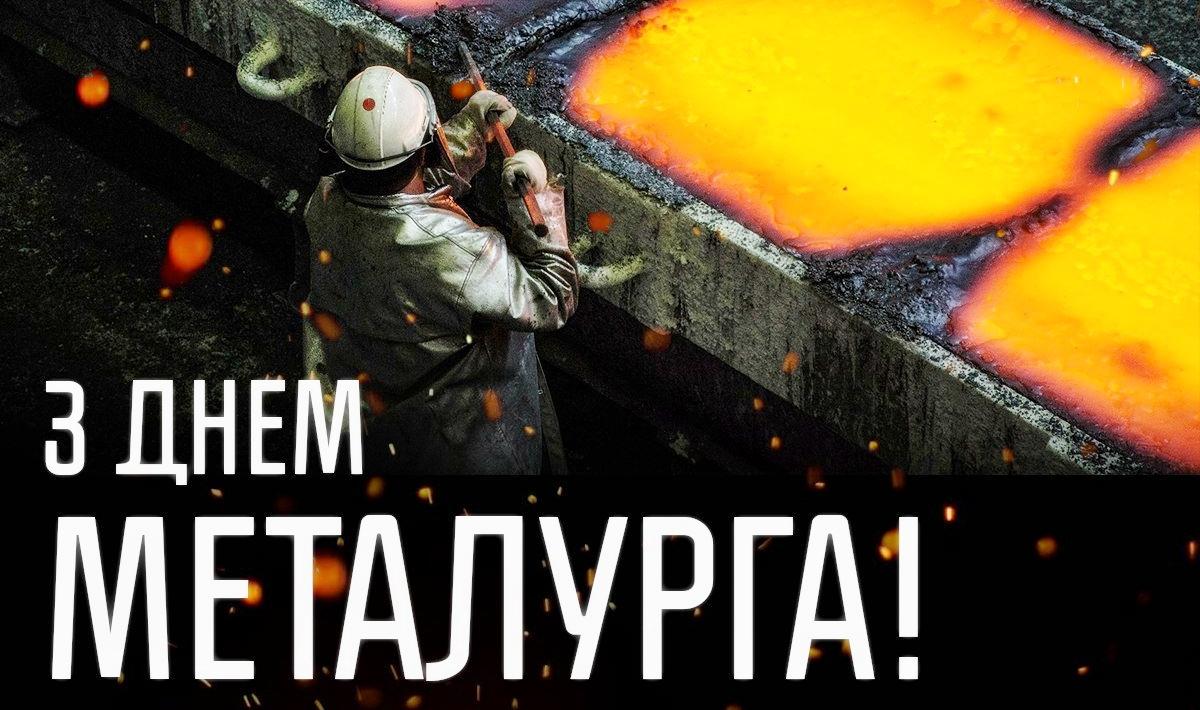 День металлурга открытки