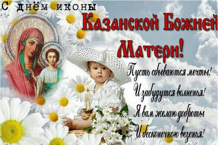 Казанская летняя 2021: душевные поздравления и открытки