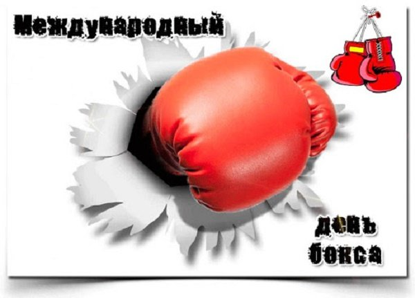 День боксу в Україні: Цікаві факти та привітання