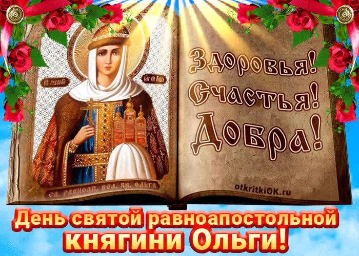 День ангела Ольги 2021: картинки, открытки, поздравления