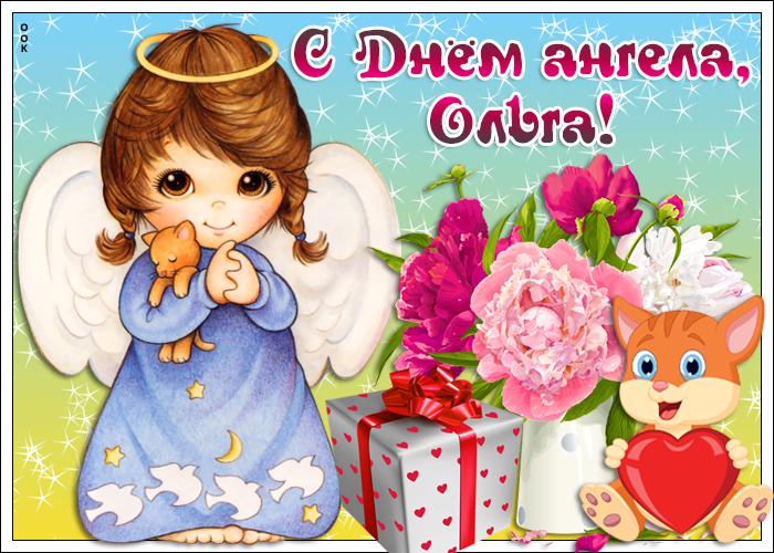 День ангела Ольги 2021: картинки, поздравления, открытки