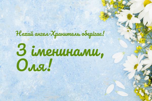 День Ольги 2021:картинки, листівки, привітання