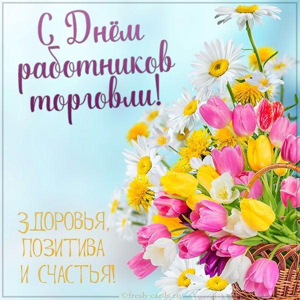 День торговли 2021 в Украине: поздравления, картинки , открытки