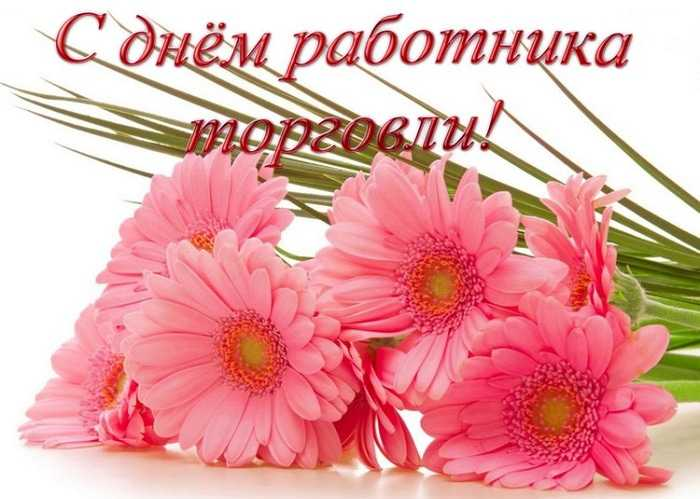 День торговли 2021 в Украине: поздравления, открытки и картинки