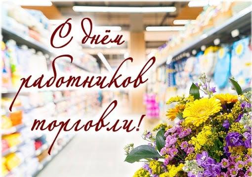 День торговли 2021 в Украине: картинки, открытки, поздравления