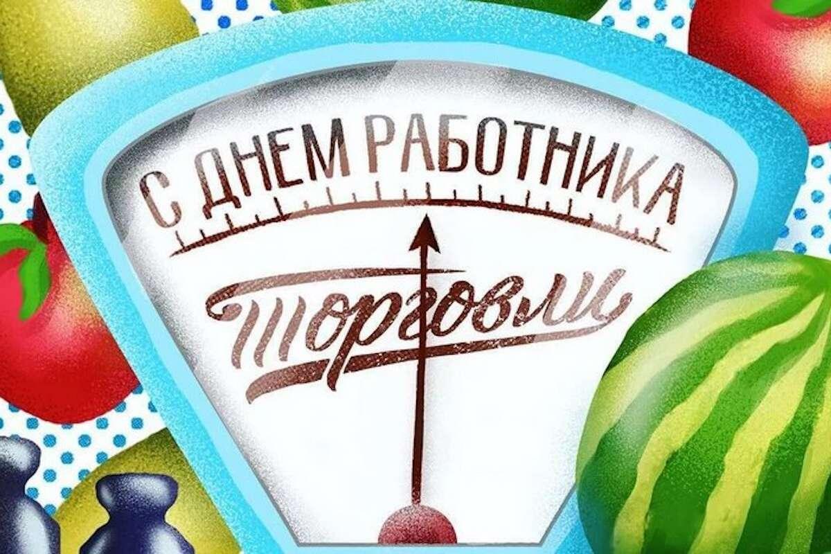 День торговли 2021 в Украине: картинки, поздравления и открытки