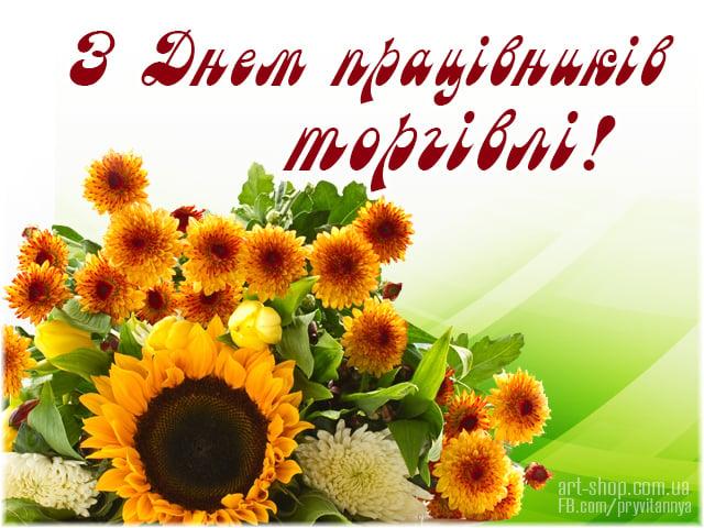 День торгівлі 2021 в Україні: привітання, картинки, листівки