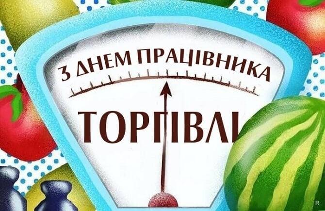 День торгівлі 2021 в Україні: картинки, вітання