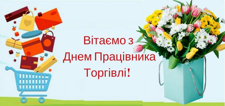 День торгівлі 2021 в Україні вітання