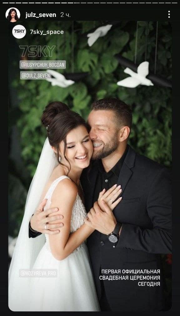 Юля Зайка и Богдан Юсипчук - свадьба
