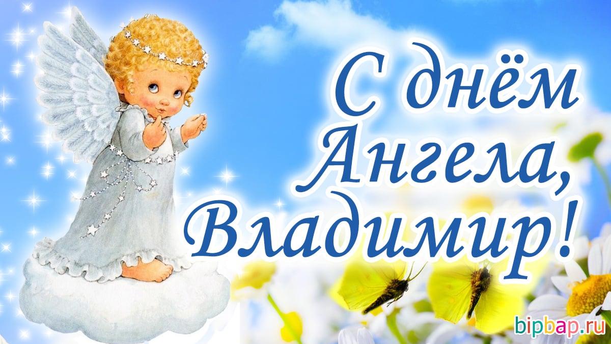 День ангела Владимира: поздравления, картинки, открытки