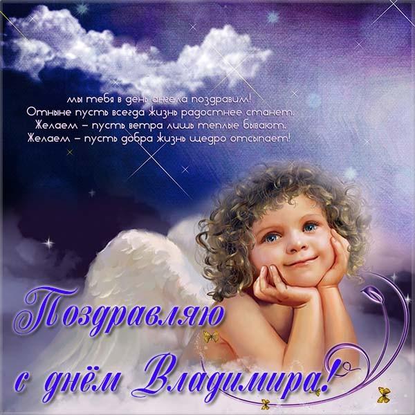 День ангела Владимира: открытки, поздравления, картинки