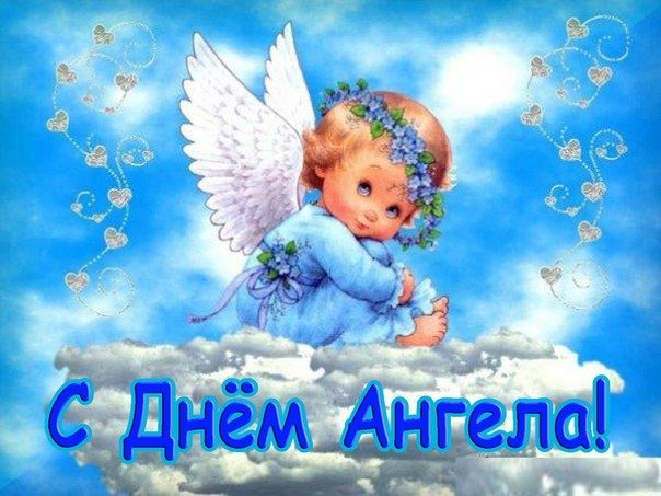 День ангела Владимира: открытки, картинки, поздравления