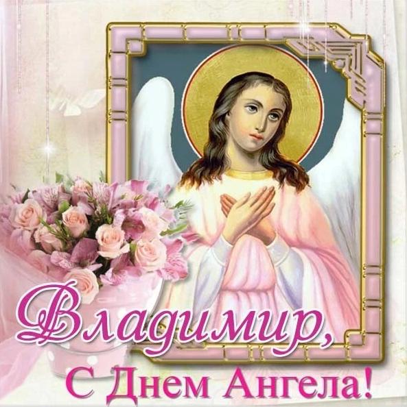 День ангела Владимира: открытки и поздравления