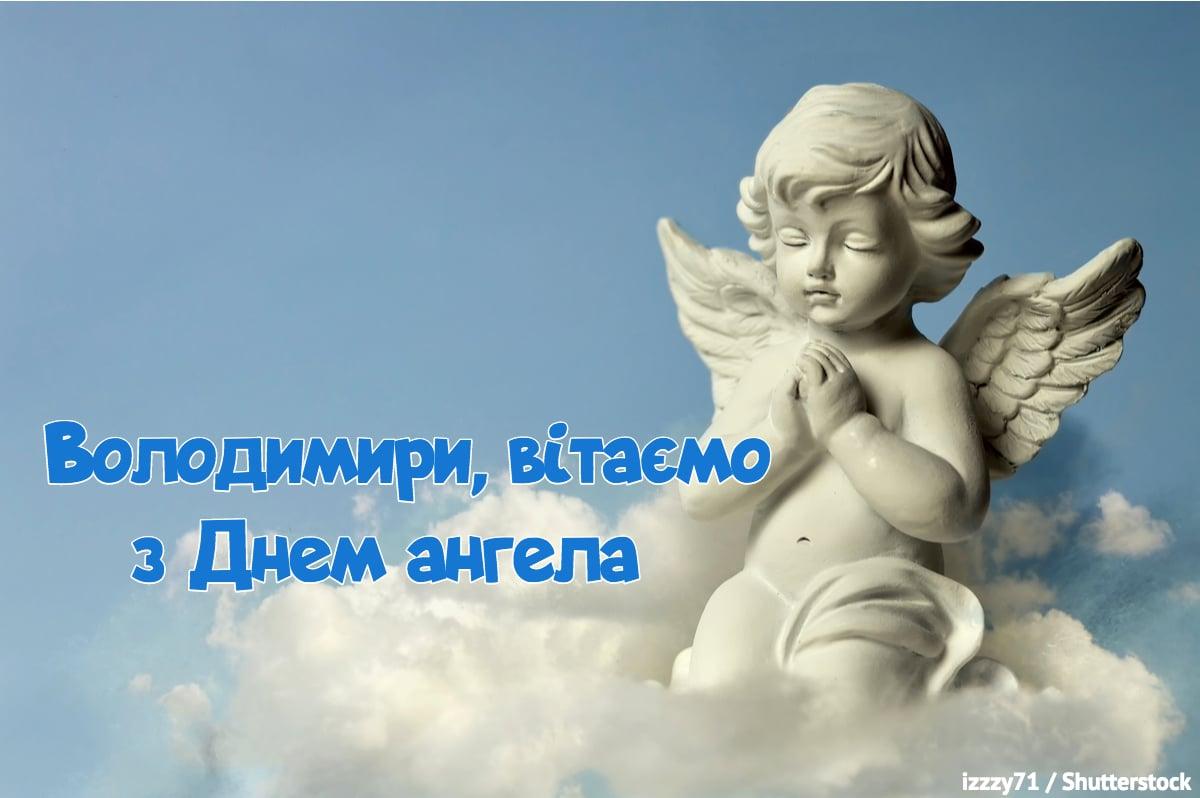 День яногла Володимира: картинки, привытання