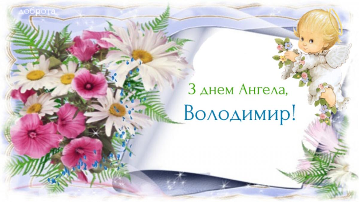 День янгола Володимира: листівки, картинки, привітання