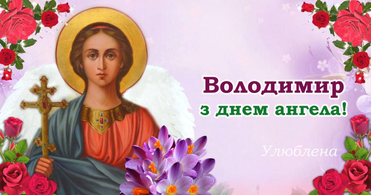 День янгола Володимира: привітання, картинки, листівки