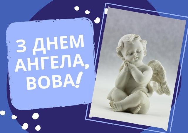 День Володимира: картинки, привітання