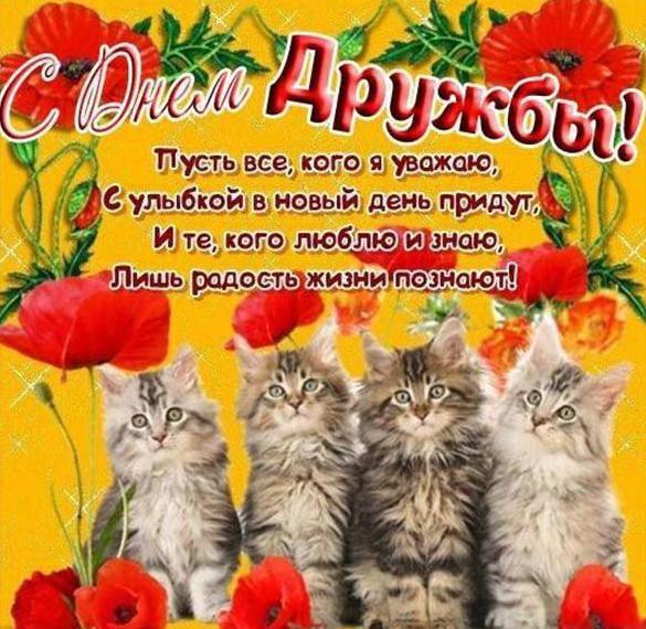 День дружбы 2021: поздравления, картинки, открытки
