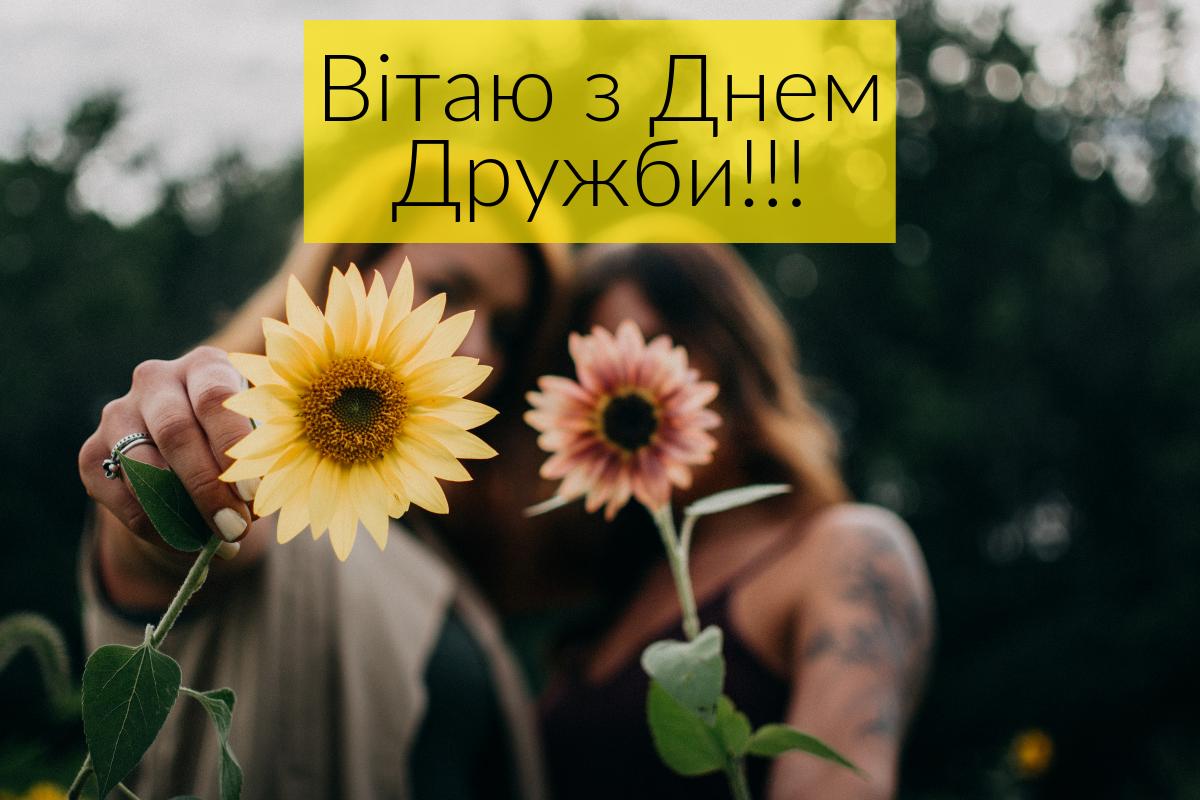 День дружби 2021: картинки, привітання, листівки