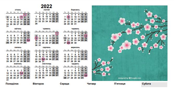 вихідні дні та свята Україна 2022