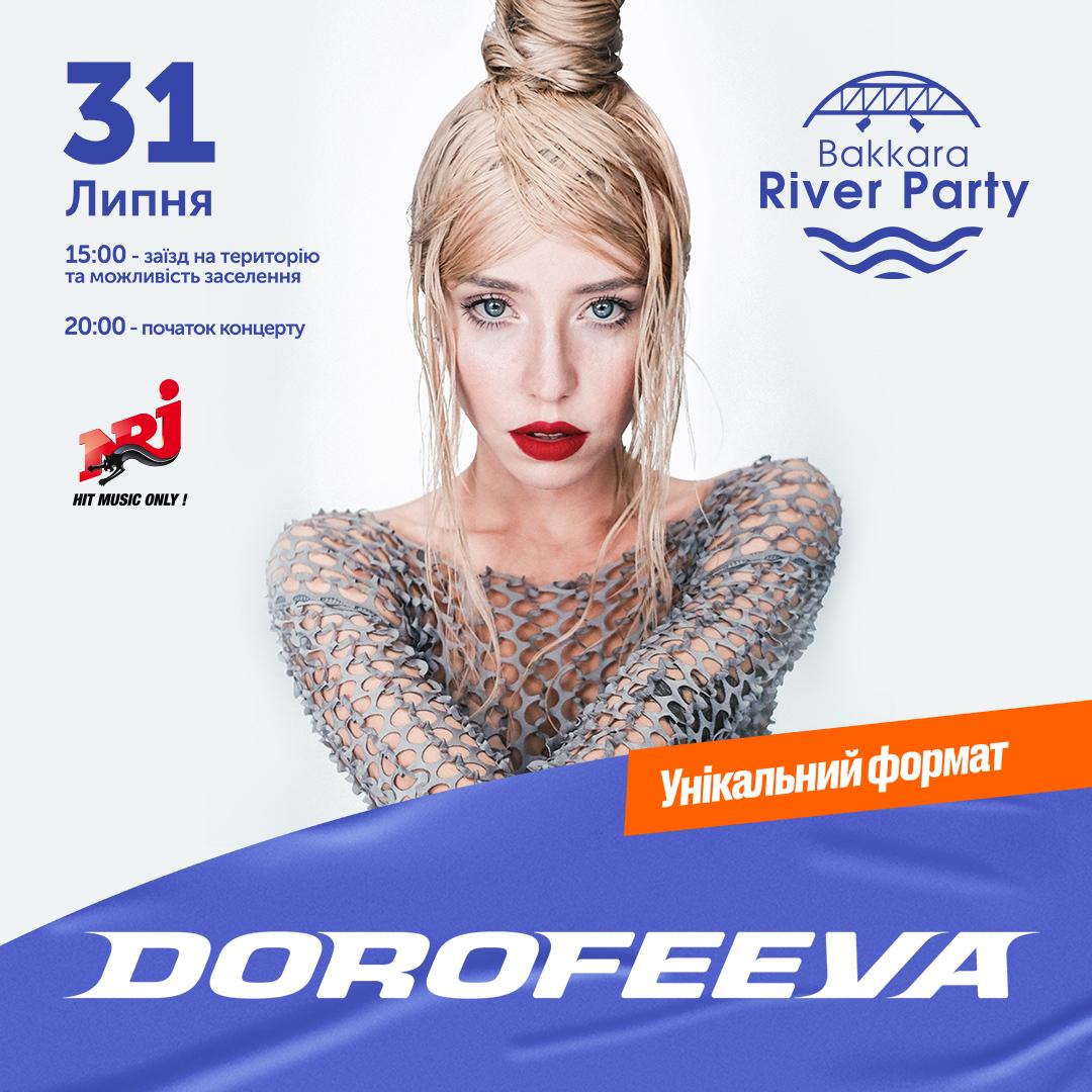 Надя Дорофєєва концерт у Києві