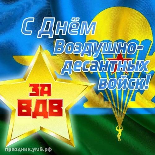 День ВДВ в Украине 2021 картинки, поздравления