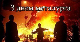День металлугра 2021 Украина