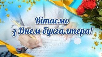День бухгалтера: поздравления и открытки