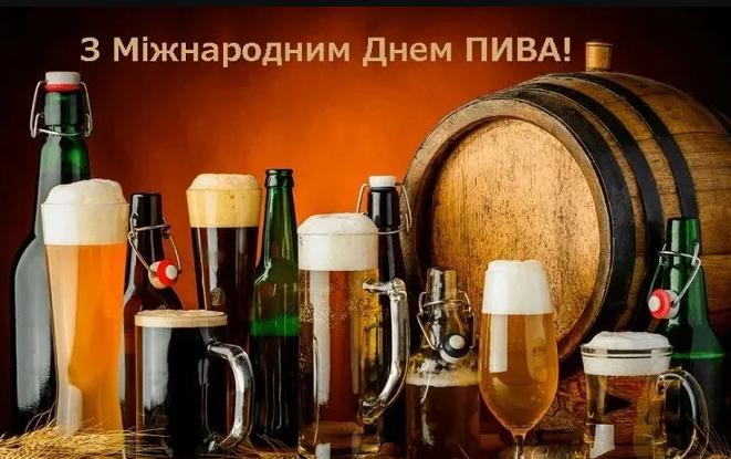 День пива 2021: картинки, листівки, привітання