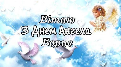 З днем ангела Бориса 2021: картинки, листівки, привітання
